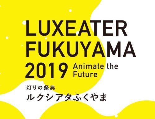 イベント参加 「LUXEATER FUKUYAMA 2019」